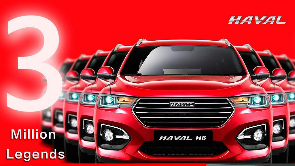 Haval достигна тримилионска продукција за моделот H6